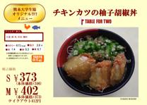 チキンカツの柚子胡椒丼