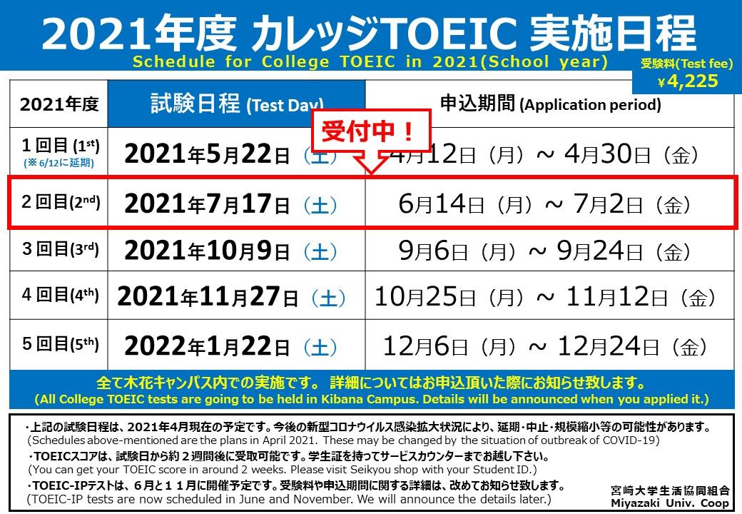 日 toeic 試験 まだ間に合う!TOEIC本番前に必ず見るべき10の直前技術