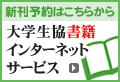大学生協書籍インターネットサービス(Honya Club)